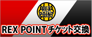 REX POINT交換